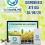 Sakata participa de feira virtual do agronegócio